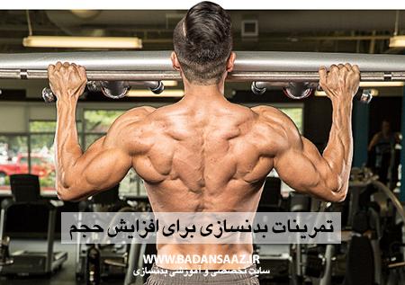 تمرینات بدنسازی برای افزایش حجم