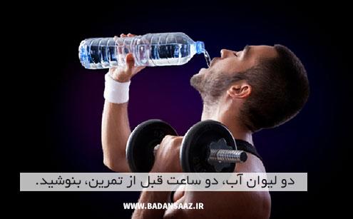 آب در بدنسازی